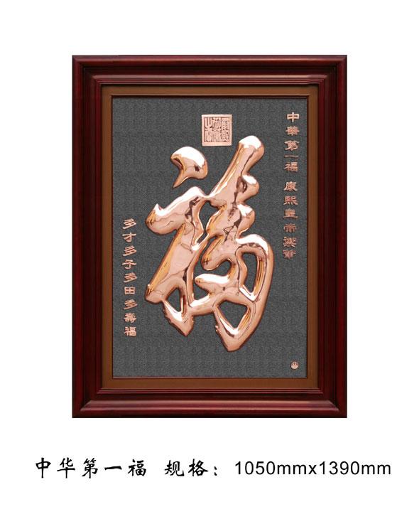FD050中华第一福