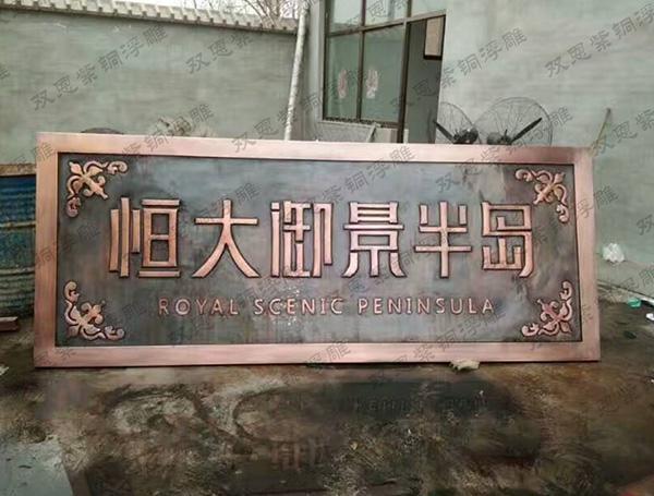 锻铜浮雕46
