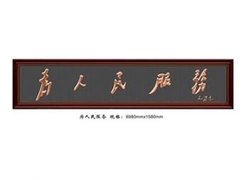 北京FD006为人民服务