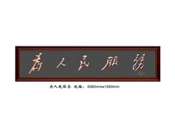 北京FD005为人民服务