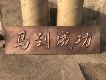 锻铜浮雕16