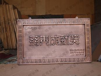 锻铜浮雕25