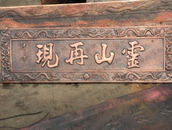 锻铜浮雕49