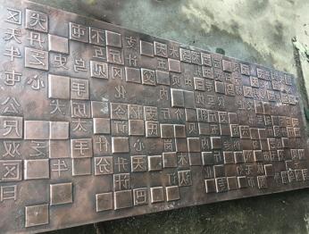 北京锻铜浮雕60