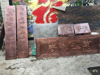 北京锻铜浮雕61