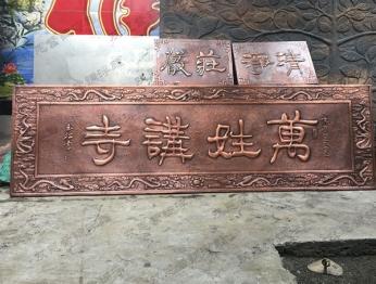 北京锻铜浮雕62